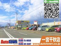 オートタウン一宮千秋店 (株)オートタウン犬山