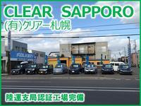 (有)クリアー札幌