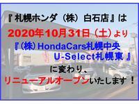 札幌ホンダ(株)白石店