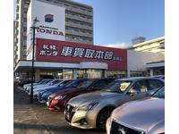 札幌ホンダ(株)南郷店