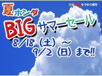 カーセブン南33条店 札幌ホンダ(株)