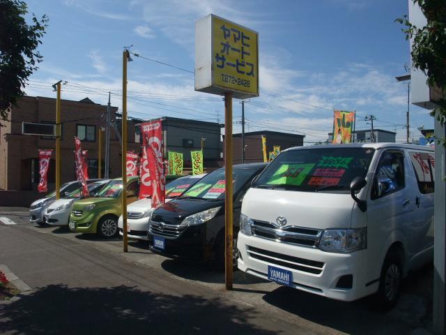 (有)ヤマヒオートサービスの店舗画像