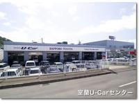 札幌トヨタ自動車(株)室蘭U−Carセンター