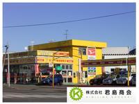 (株)君島商会