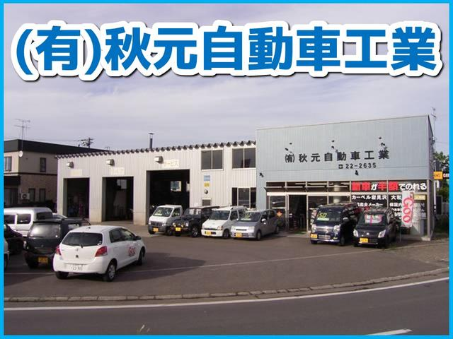 [北海道](有)秋元自動車
