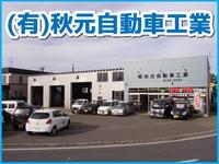 (有)秋元自動車