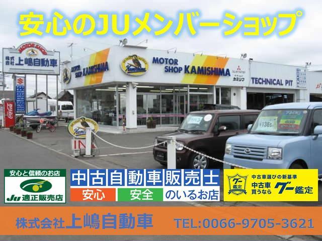 [北海道](株)上嶋自動車