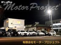 (有)モータープロジェクト