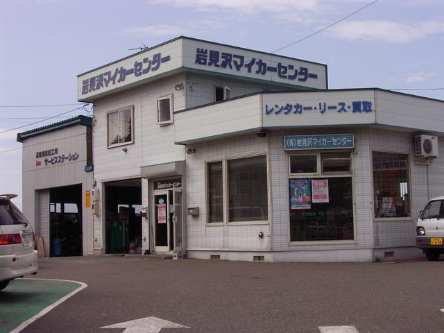 [北海道](株)岩見沢マイカーセンター