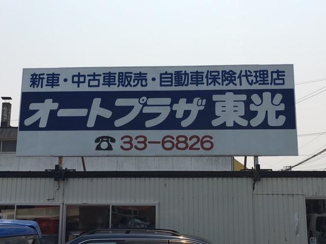 [北海道](有)オートプラザ東光