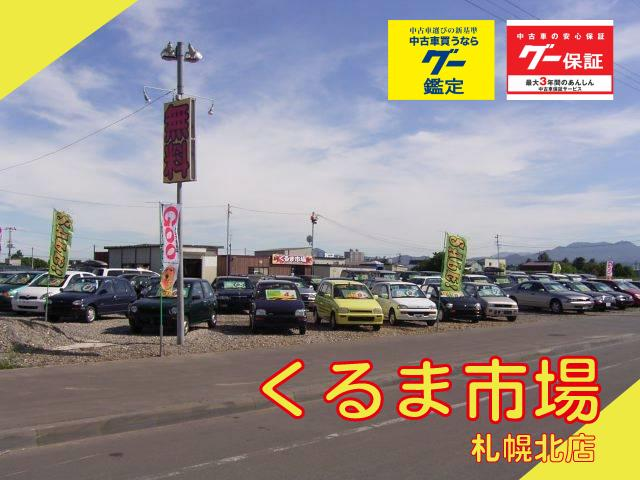 [北海道]くるま市場 札幌北店