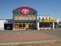 釧路トヨタ自動車(株) 鳥取マイカーセンター