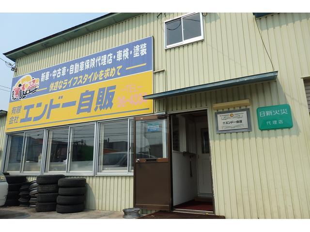 [北海道](有)エンドー自動車販売