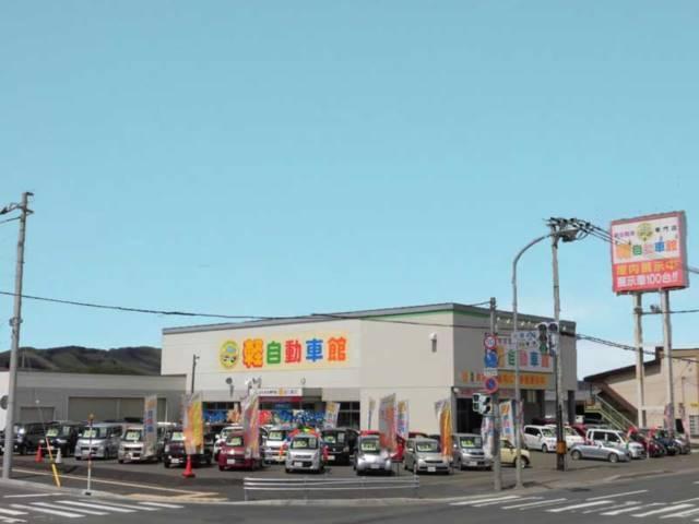 [北海道]軽自動車館 北見店