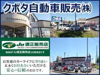 クボタ自動車販売(株)