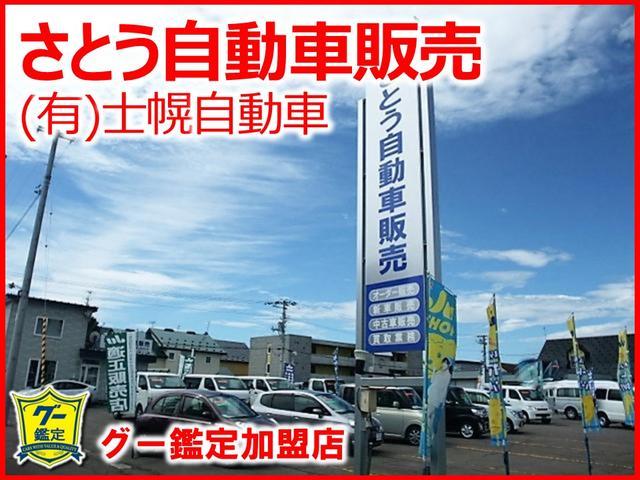 さとう自動車販売・本社(有)士幌自動車の店舗画像