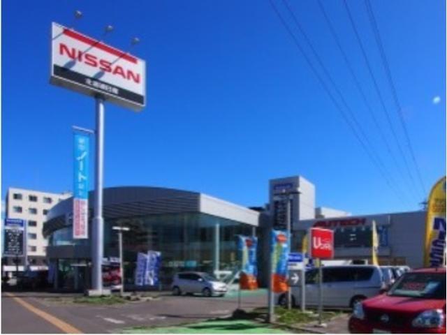 北海道日産自動車(株)白石店の店舗画像