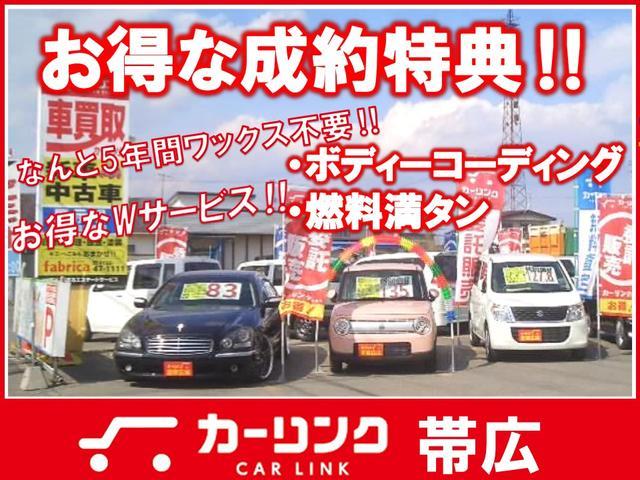 [北海道]愛車広場 カーリンク帯広店