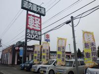 新車市場・車検の速太郎北見店 (株)シートレード