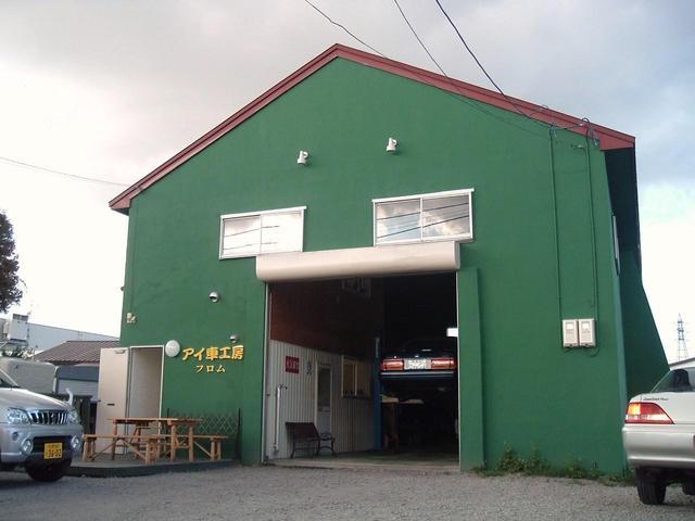 アイ車工房 フロムの店舗画像