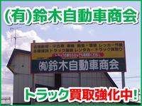 (有)鈴木自動車商会