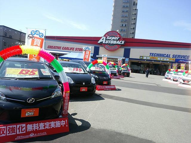 スーパーオートバックスSAPPOROの店舗画像