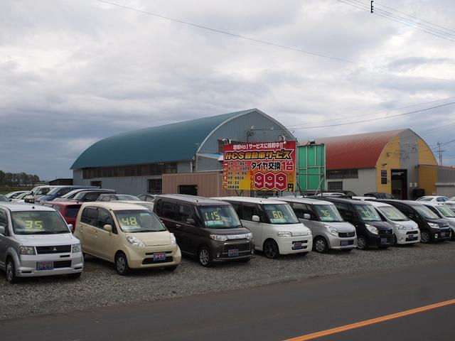 [北海道]H・C・S自動車サービス