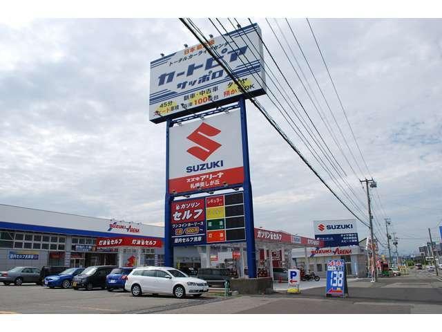 スズキアリーナ札幌美しが丘 (株)スズキレピオの店舗画像