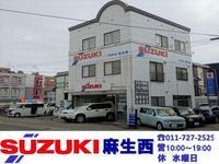 スズキ麻生西 株式会社SKコーポレーション