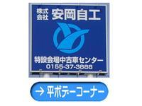 (株)安岡自動車工業 平ボデー展示場