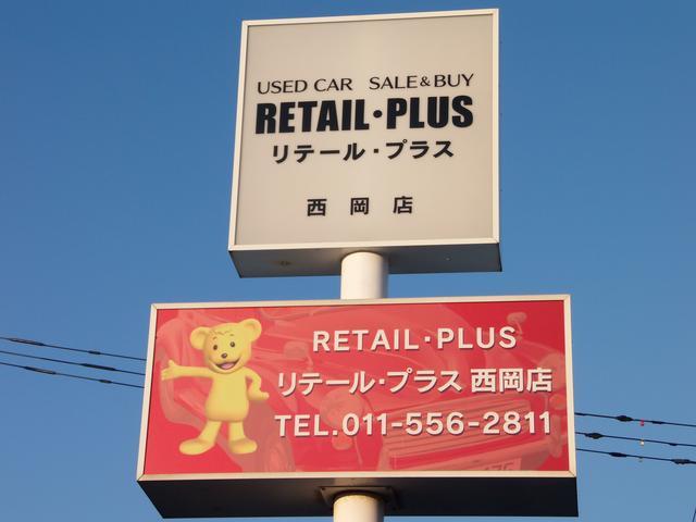[北海道]リテール・プラス西岡店