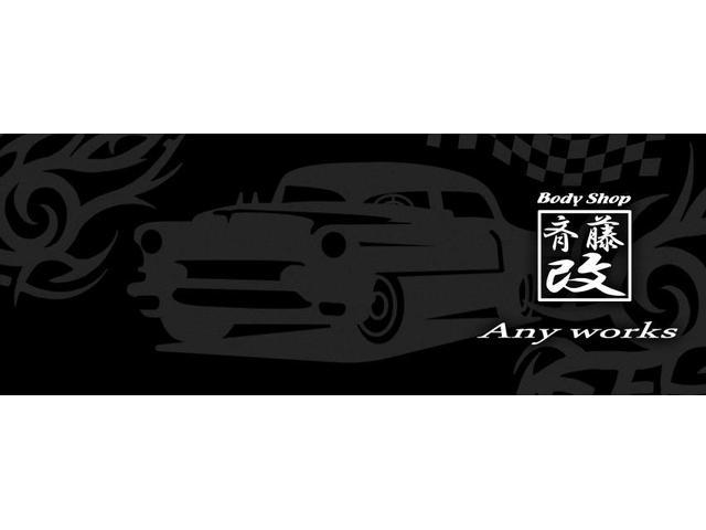 [北海道]Body Shop 斉藤改