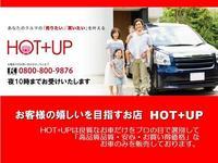 北海道の中古車ディーラー「HOT+UP ホットアップ」