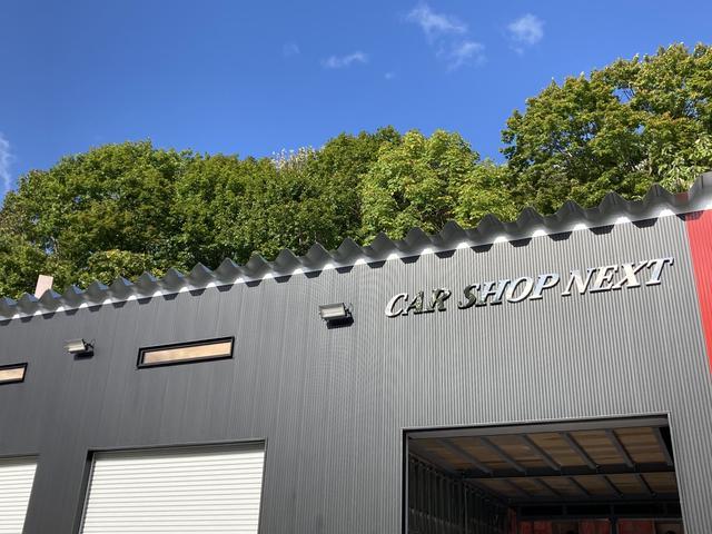 [北海道]CAR SHOP NEXT/カーショップ ネクスト