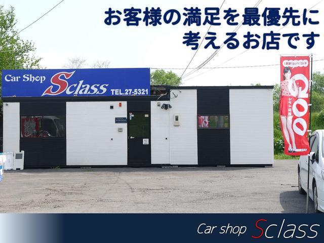 [北海道]Car Shop Sclass カーショップエスクラス