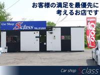 Car Shop Sclass カーショップエスクラス