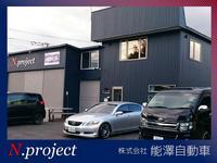 N.project (株)能澤自動車