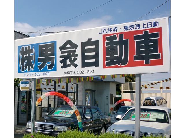 [埼玉県](株)男衾自動車