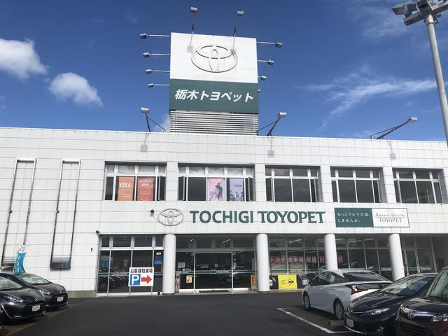 [栃木県]栃木トヨペット(株) U−Carセンター上横田店