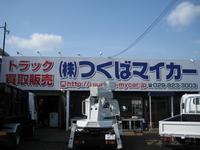 (株)つくばマイカー バン・トラック専門店