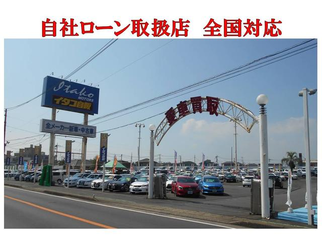 [茨城県]イタコ自販本店 潮来自動車販売株式会社