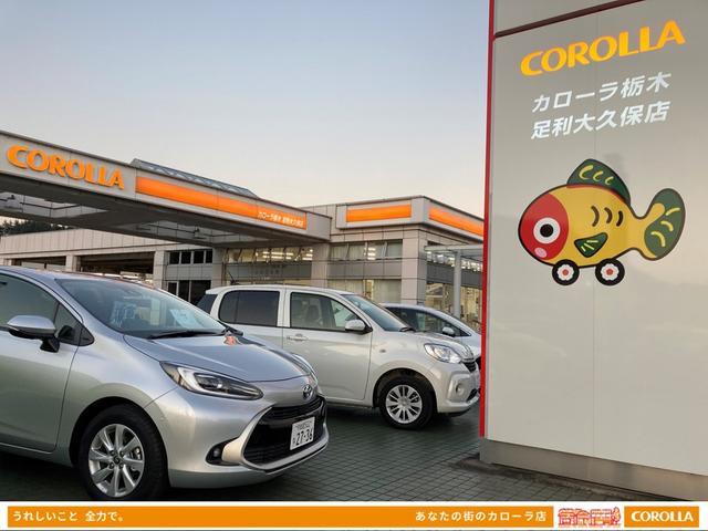 [栃木県]トヨタカローラ栃木(株)U−Car足利店