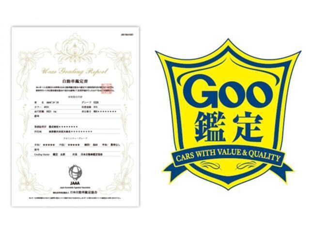 当社は全車、Goo認定を受けております。