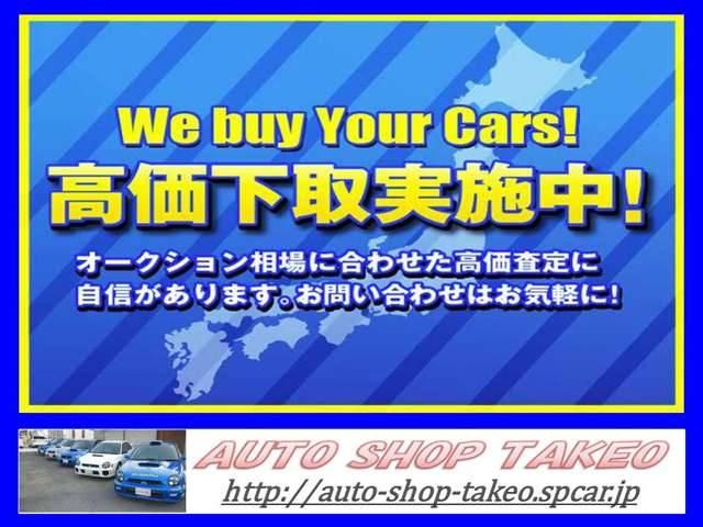 お客様さまが大切にお乗りになっていたお車を適正価格で買取させていただいております!お気軽にお問合せく