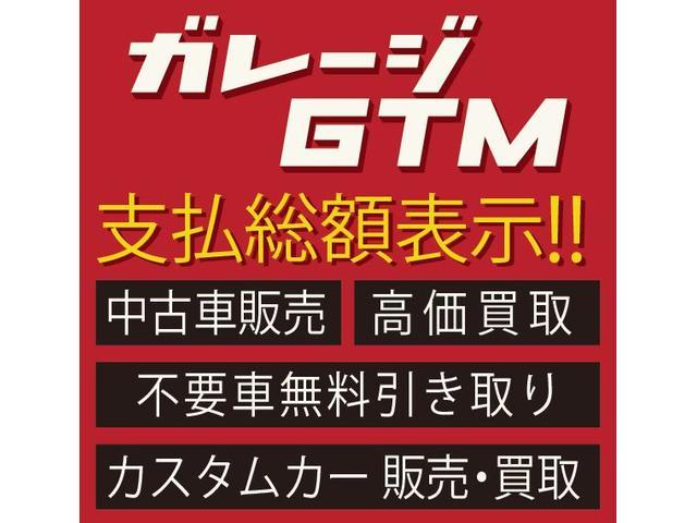 [群馬県]Garage GTM 渋川伊香保インター店 (株)ミズラボ