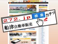 船津自動車販売 谷和原守谷店 JU適正販売店 K−STAGE272