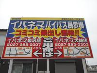 (株)イパネマ バイパス店