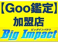 クルマ買取専門ディーラー Big Impact ビッグインパクト