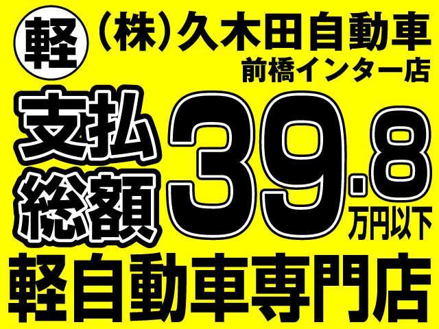 [群馬県](株)久木田自動車 前橋インター店