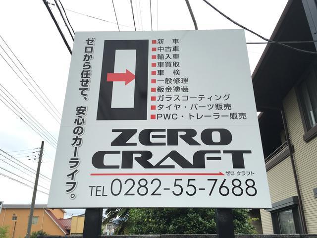 [栃木県]ゼロ クラフト